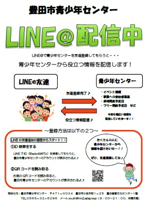 LINE@で役立つ情報GET!