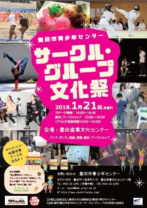 サークル・グループ文化祭
