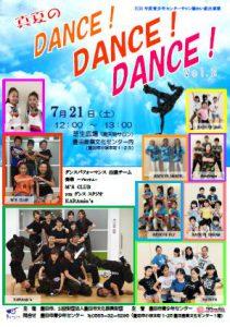 「真夏のDANCE!DANCE!DANCE!vol.2」の会場変更について