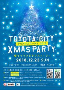 クリスマスパーティー参加者募集!!(定員に達しました)