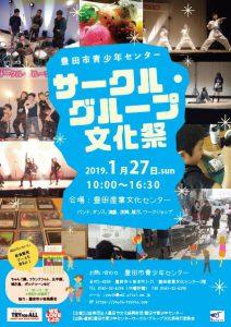 サークル・グループ文化祭開催!!