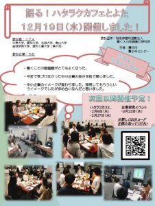 第2回「語る!ハタラクカフェとよた」が開催されました!!