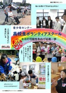 平成31年度高校生ボランティアスクール受講生募集!!