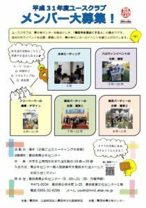 ユースクラブメンバー大募集!!