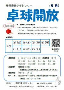 卓球開放5月分!!