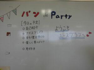 ユースクラブ「パン de party」大成功☆