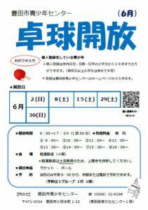 卓球開放6月分!!