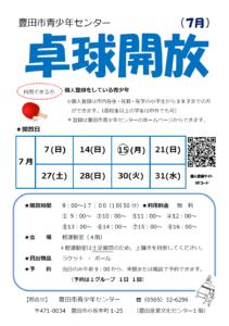 卓球開放7月分!!