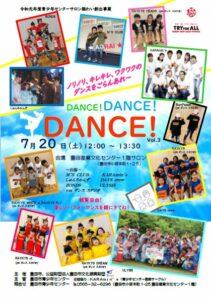 ダンス!ダンス!ダンス! Vol.3