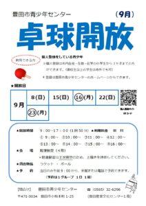 卓球開放9月分!!