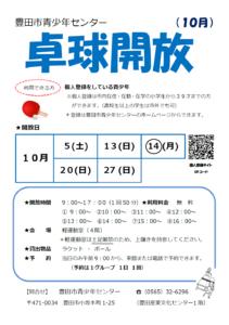 卓球開放10月分!!