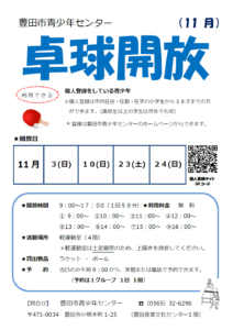 卓球開放11月分!!