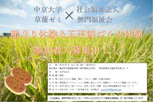 稲刈り体験&五平餅づくり体験 参加者募集
