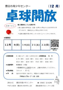 卓球開放12月分!!