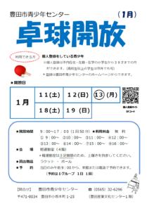 卓球開放1月分!!