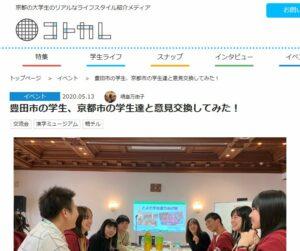 とよた学生盛りあげ隊と京都の学生団体との交流が掲載されました!!