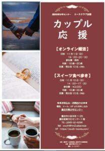 カップル応援【オンライン婚活・スイーツ食べ歩き】(終了しました)