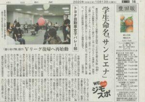 とよた学生盛りあげ隊の記事が新聞に掲載されました!