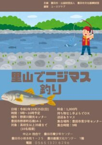 ユースクラブ企画!! 里山でニジマス釣り(終了しました)