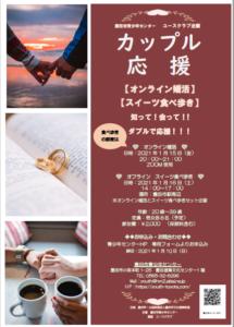 カップル応援 オンライン婚活&スイーツ食べ歩き(第2弾 募集中)