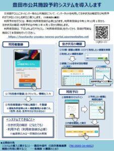 本日12月1日(火)より豊田市公共施設予約システムの利用者登録が可能になります!!