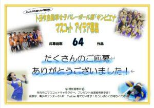 がくもり企画!トヨタ自動車女子バレーボール部「サンピエナ」マスコットアイデア募集ご応募ありがとうございました!